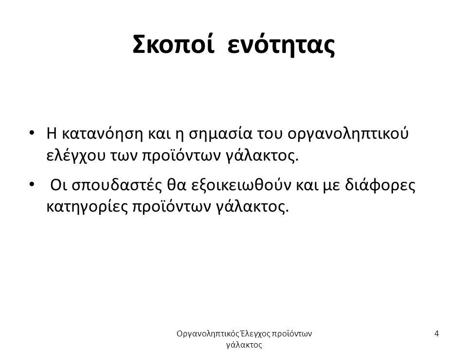 Περιεχόμενα ενότητας Θεωρητικό μέρος, Τα Ελληνικά ΠΟΠ τυριά, Οργανοληπτικά χαρακτηριστικά, Αλλοιώσεις τυριών, Πειραματικό μέρος.