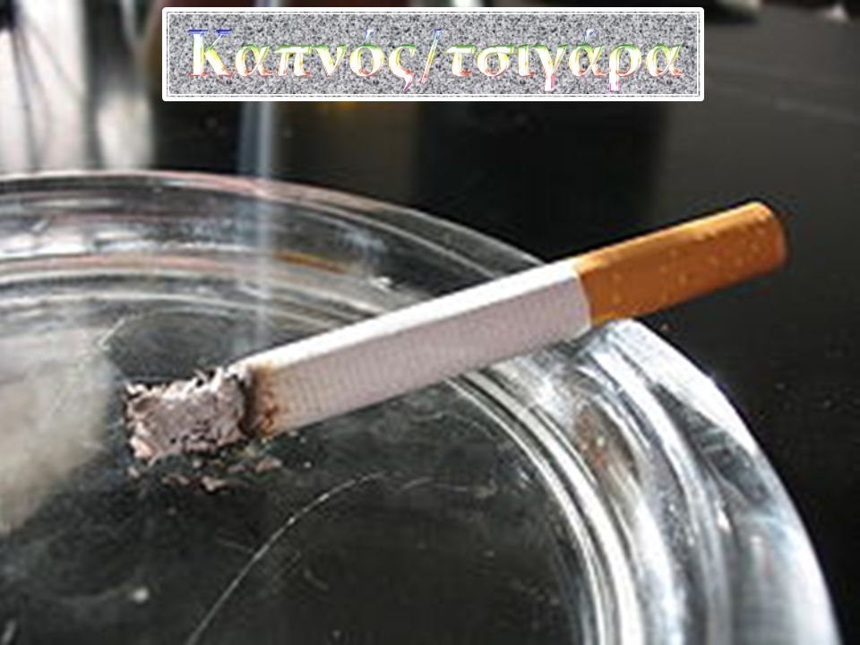 Ιστορία Στην Αμερική πολύ πριν ανακαλυφθεί από τον Κολόμβο οι Ινδιάνοι χρησιμοποιούσαν τον καπνό και πίστευαν ότι έχει σπουδαίες φαρμακευτικές ιδιότητες.