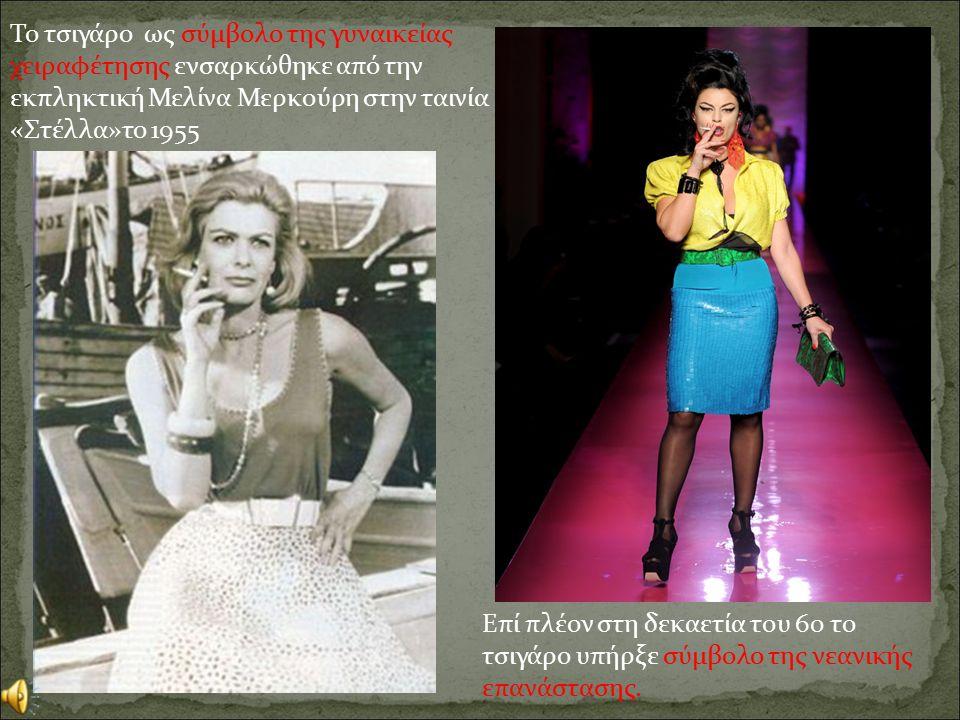 Το τσιγάρο ως σύμβολο της γυναικείας χειραφέτησης ενσαρκώθηκε από την εκπληκτική Μελίνα Μερκούρη στην ταινία «Στέλλα»το 1955 Επί πλέον στη δεκαετία το