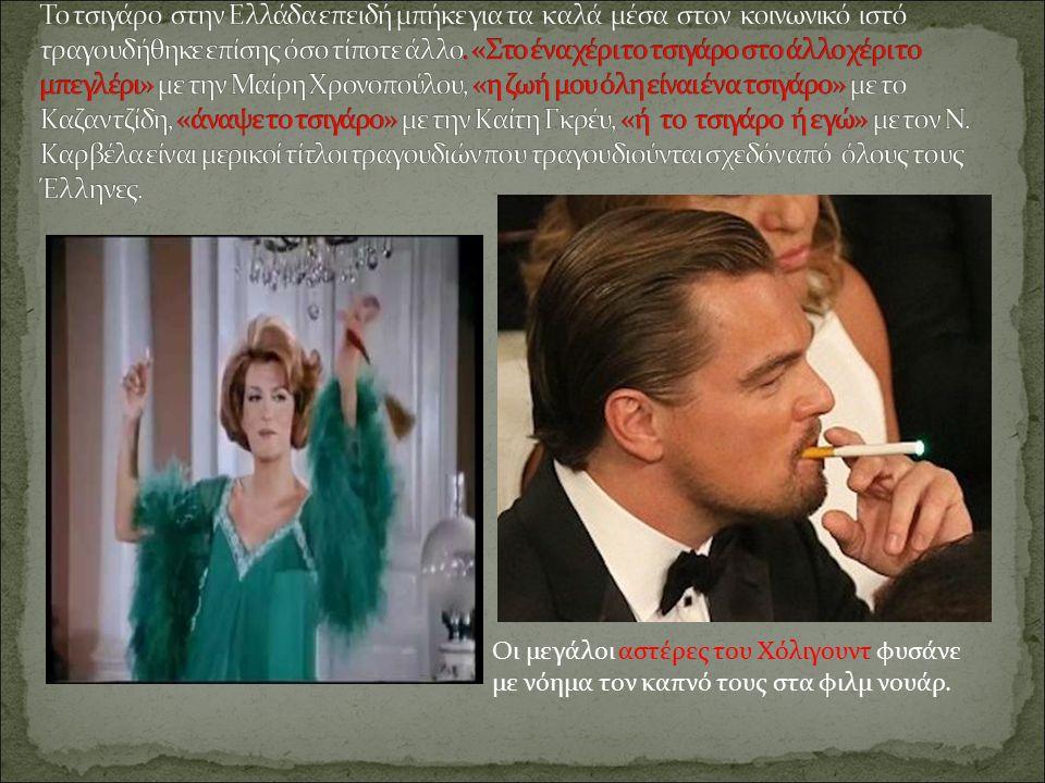 Οι μεγάλοι αστέρες του Χόλιγουντ φυσάνε με νόημα τον καπνό τους στα φιλμ νουάρ.