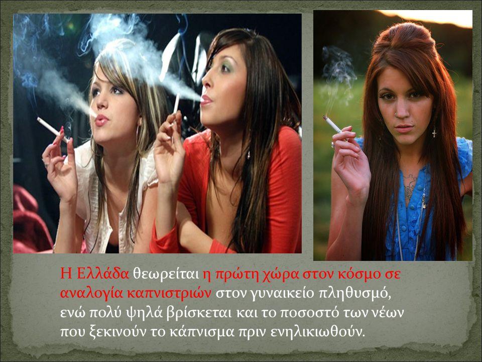 Η Ελλάδα θεωρείται η πρώτη χώρα στον κόσμο σε αναλογία καπνιστριών στον γυναικείο πληθυσμό, ενώ πολύ ψηλά βρίσκεται και το ποσοστό των νέων που ξεκινο