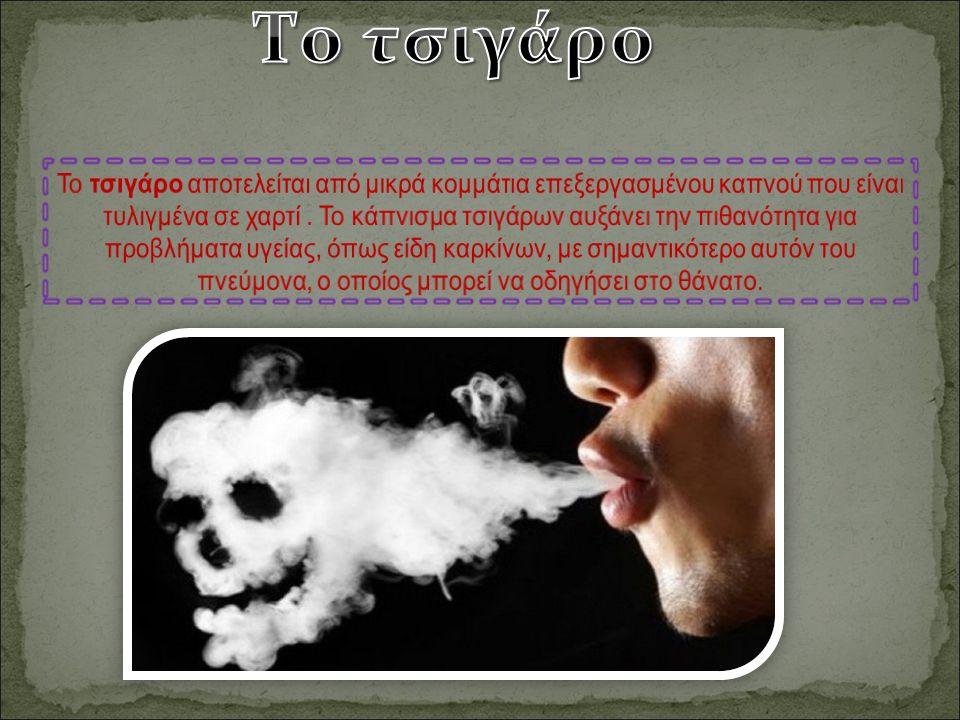 Η διαδικασία της ρουφηξιάς ή τζούρας προκαλεί ρεύμα αέρα κι έτσι η καύση του τσιγάρου προχωρά σταδιακά και μετατρέπεται σε στάχτη.