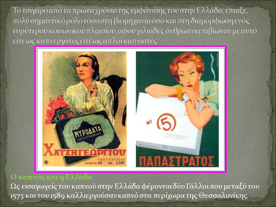 Ο καπνός και η Ελλάδα Ως εισαγωγείς του καπνού στην Ελλάδα φέρονται δύο Γάλλοι που μεταξύ του 1573 και του 1589 καλλιεργούσαν καπνό στα περίχωρα της Θ