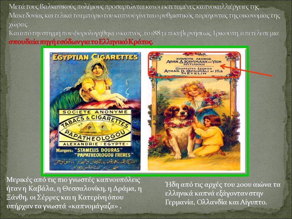 Μερικές από τις πιο γνωστές καπνουπόλεις ήταν η Καβάλα, η Θεσσαλονίκη, η Δράμα, η Ξάνθη, οι Σέρρες και η Κατερίνη όπου υπήρχαν τα γνωστά «καπνομάγαζα»