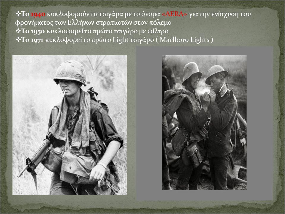 Το 1940 κυκλοφορούν τα τσιγάρα με το όνομα «AERA» για την ενίσχυση του φρονήματος των Ελλήνων στρατιωτών στον πόλεμο  Το 1950 κυκλοφορεί το πρώτο τ