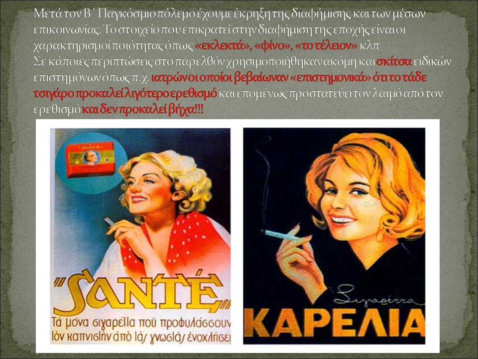 Το τσιγάρο ως σύμβολο της γυναικείας χειραφέτησης ενσαρκώθηκε από την εκπληκτική Μελίνα Μερκούρη στην ταινία «Στέλλα»το 1955 Επί πλέον στη δεκαετία του 60 το τσιγάρο υπήρξε σύμβολο της νεανικής επανάστασης.