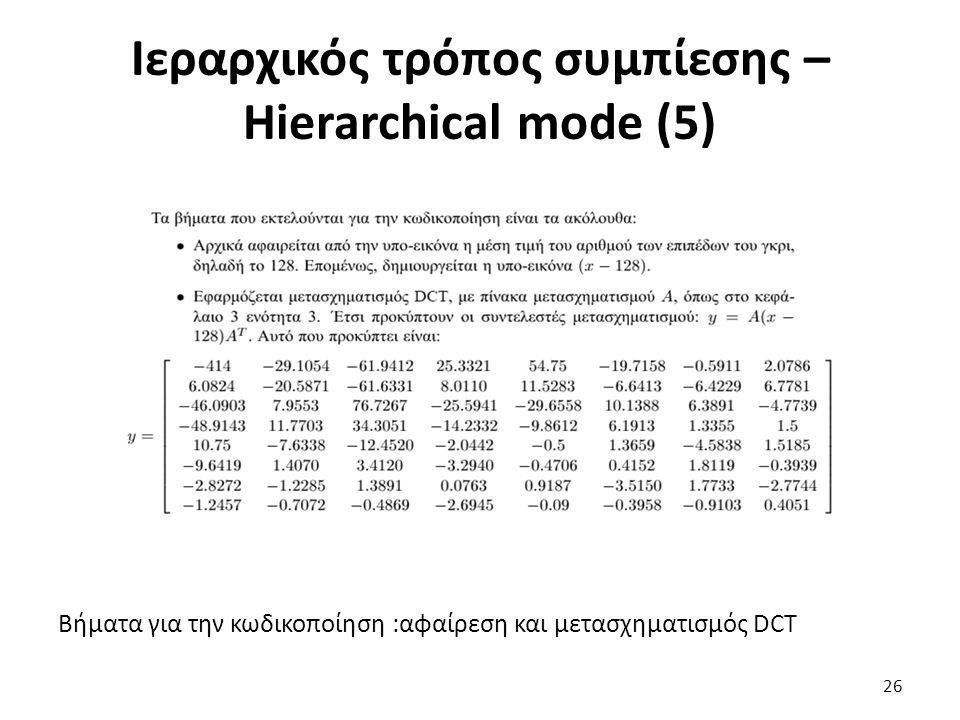 Βήματα για την κωδικοποίηση :αφαίρεση και μετασχηματισμός DCT Ιεραρχικός τρόπος συμπίεσης – Hierarchical mode (5) 26