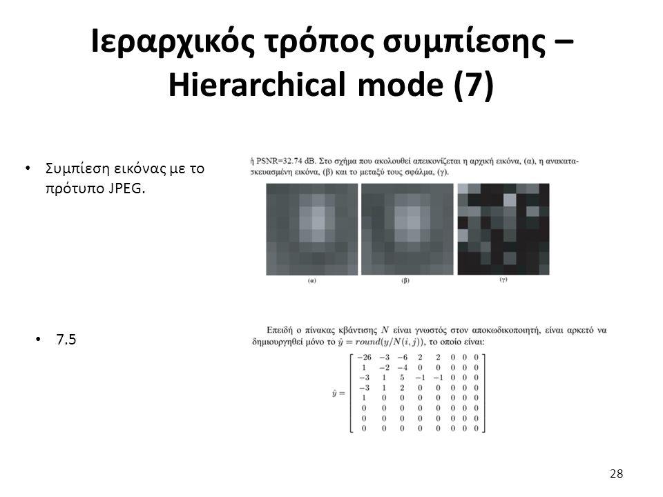 Ιεραρχικός τρόπος συμπίεσης – Hierarchical mode (7) 7.5 28 Συμπίεση εικόνας με το πρότυπο JPEG.