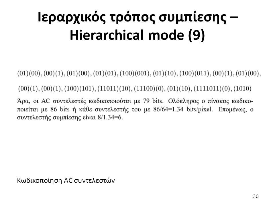 Κωδικοποίηση AC συντελεστών Ιεραρχικός τρόπος συμπίεσης – Hierarchical mode (9) 30