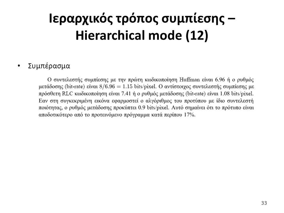 Συμπέρασμα Ιεραρχικός τρόπος συμπίεσης – Hierarchical mode (12) 33