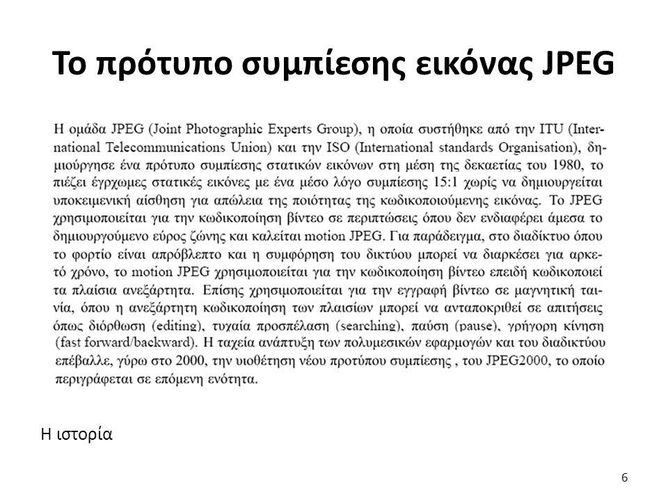 Η ιστορία Το πρότυπο συμπίεσης εικόνας JPEG 6