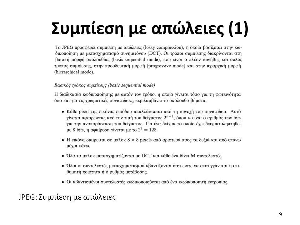 JPEG: Συμπίεση με απώλειες Συμπίεση με απώλειες (1) 9