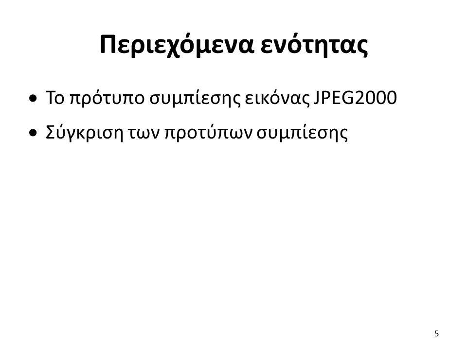 Πρότυπο JPEG2000 Προεπεξεργασία (Preprocessing) Το πρότυπο συμπίεσης εικόνας JPEG2000 (1) 6