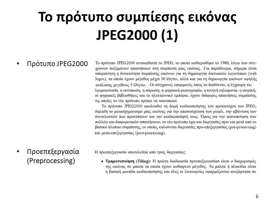 Ολίσθηση συνεχούς συνιστώσας Χρωματικός μετασχηματισμός Το πρότυπο συμπίεσης εικόνας JPEG2000 (2) 7