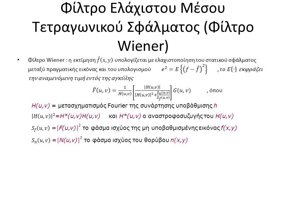 Φίλτρο Ελάχιστου Μέσου Τετραγωνικού Σφάλματος (Φίλτρο Wiener)
