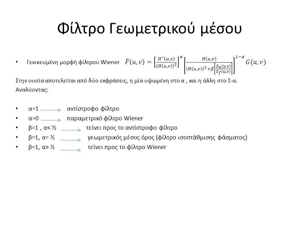 Φίλτρο Γεωμετρικού μέσου
