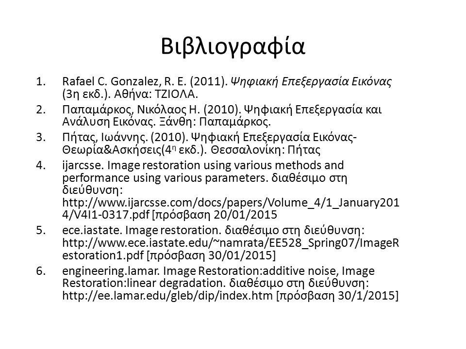 Βιβλιογραφία 1.Rafael C. Gonzalez, R. E. (2011). Ψηφιακή Επεξεργασία Εικόνας (3η εκδ.). Αθήνα: ΤΖΙΟΛΑ. 2.Παπαμάρκος, Νικόλαος Η. (2010). Ψηφιακή Επεξε