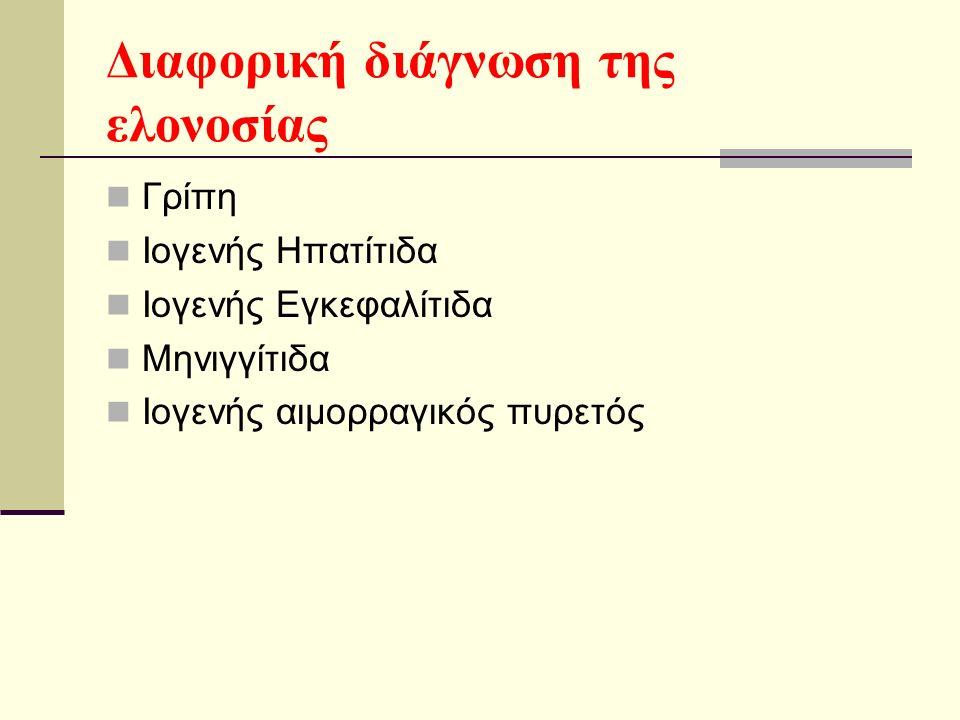 Διαφορική διάγνωση της ελονοσίας Γρίπη Ιογενής Ηπατίτιδα Ιογενής Εγκεφαλίτιδα Μηνιγγίτιδα Ιογενής αιμορραγικός πυρετός