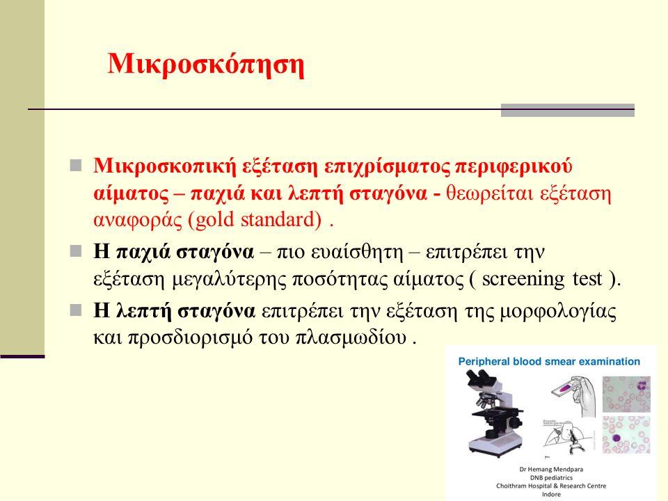 Μικροσκόπηση Μικροσκοπική εξέταση επιχρίσματος περιφερικού αίματος – παχιά και λεπτή σταγόνα - θεωρείται εξέταση αναφοράς (gold standard).
