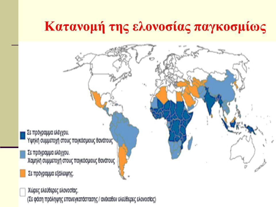 Kατανομή της ελονοσίας παγκοσμίως