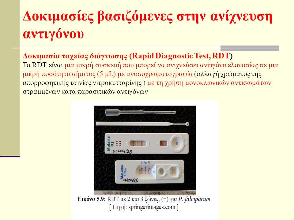 Δοκιμασία ταχείας διάγνωσης (Rapid Diagnostic Test, RDT) Το RDT είναι μια μικρή συσκευή που μπορεί να ανιχνεύσει αντιγόνα ελονοσίας σε μια μικρή ποσότητα αίματος (5 μL) με ανοσοχρωματογραφία (αλλαγή χρώματος της απορροφητικής ταινίας νιτροκυτταρίνης ) με τη χρήση μονοκλωνικών αντισωμάτων στραμμένων κατά παρασιτικών αντιγόνων Δοκιμασίες βασιζόμενες στην ανίχνευση αντιγόνου