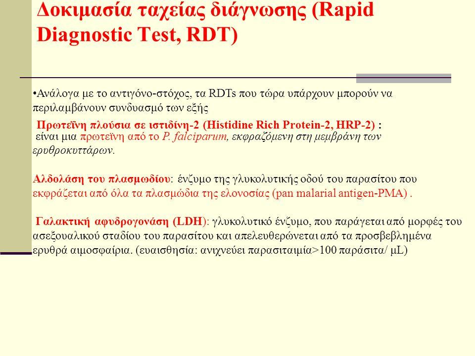 Δοκιμασία ταχείας διάγνωσης (Rapid Diagnostic Test, RDT) Ανάλογα με το αντιγόνο-στόχος, τα RDTs που τώρα υπάρχουν μπορούν να περιλαμβάνουν συνδυασμό των εξής είναι μια πρωτεϊνη από το P.