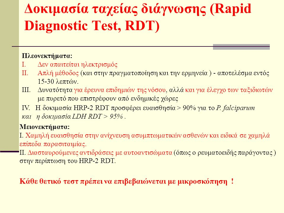 Δοκιμασία ταχείας διάγνωσης (Rapid Diagnostic Test, RDT) Πλεονεκτήματα: I.Δεν απαιτείται ηλεκτρισμός II.Απλή μέθοδος (και στην πραγματοποίηση και την ερμηνεία ) - αποτελέσμα εντός 15-30 λεπτών.