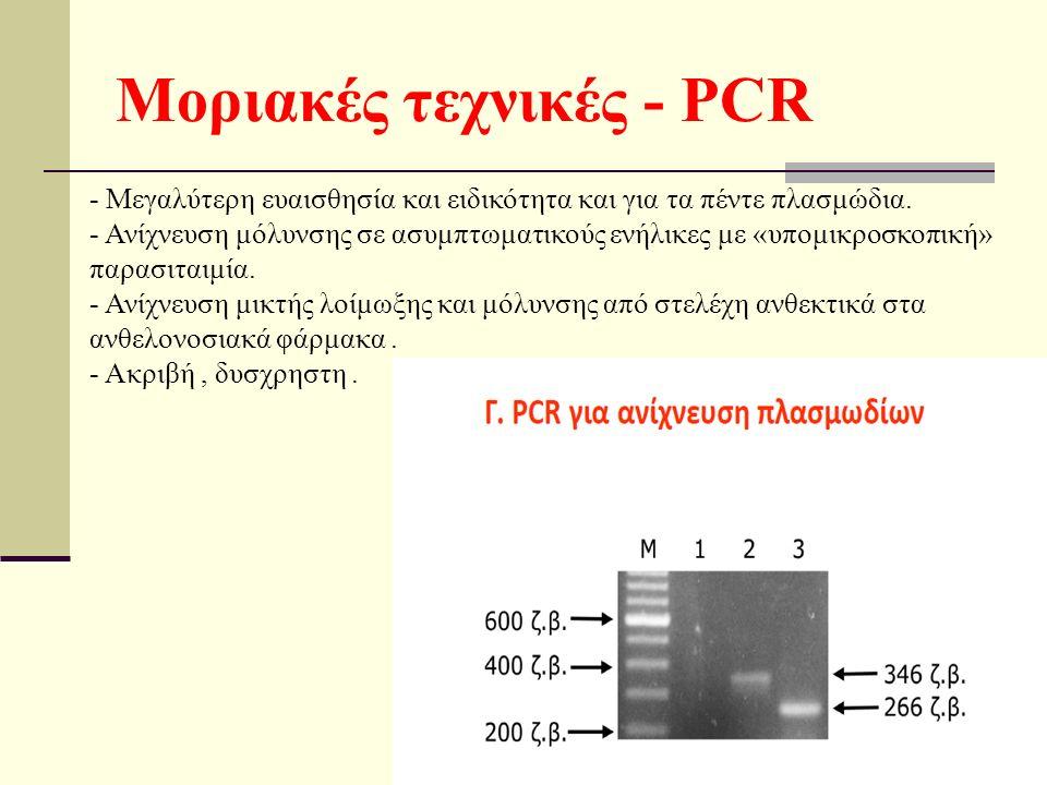 Μοριακές τεχνικές - PCR - Mεγαλύτερη ευαισθησία και ειδικότητα και για τα πέντε πλασμώδια.