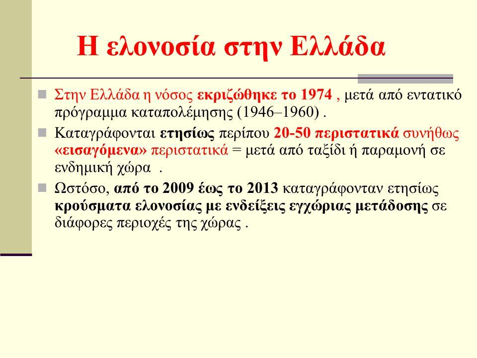 H ελονοσία στην Ελλάδα Στην Ελλάδα η νόσος εκριζώθηκε το 1974, μετά από εντατικό πρόγραμμα καταπολέμησης (1946–1960).