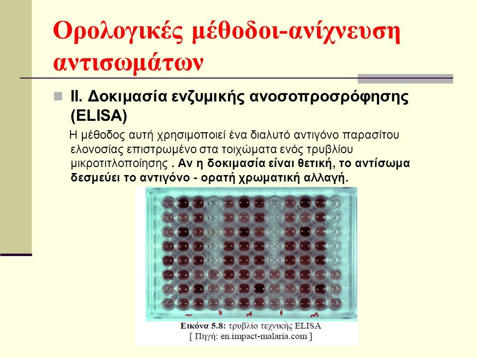 Ορολογικές μέθοδοι-ανίχνευση αντισωμάτων ΙΙ.