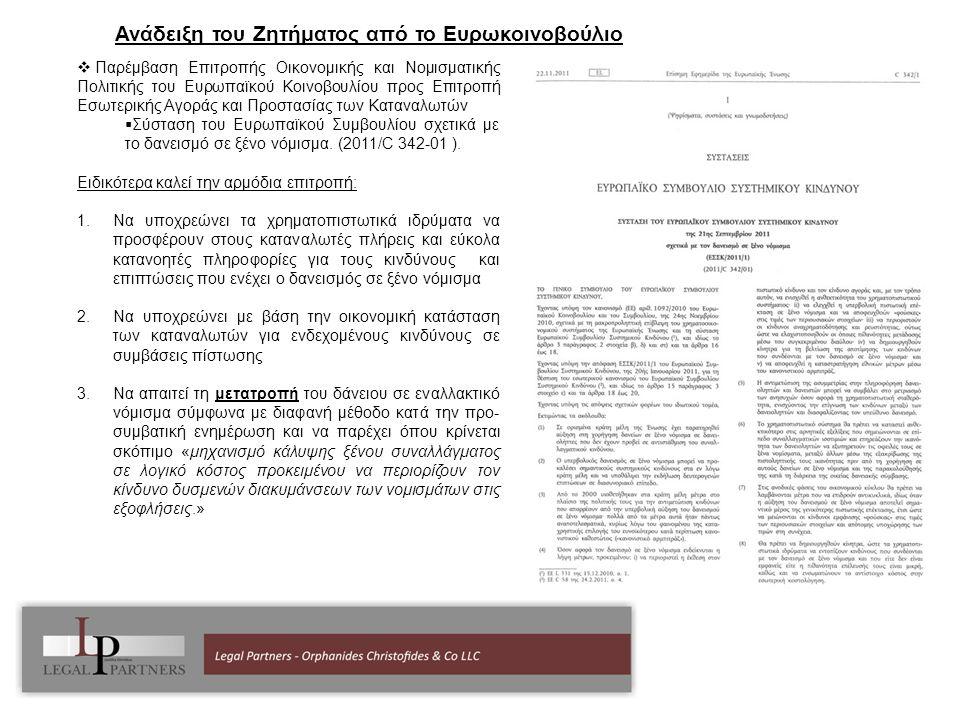Ανάδειξη του Ζητήματος από το Ευρωκοινοβούλιο  Παρέμβαση Επιτροπής Οικονομικής και Νομισματικής Πολιτικής του Ευρωπαϊκού Κοινοβουλίου προς Επιτροπή Εσωτερικής Αγοράς και Προστασίας των Καταναλωτών  Σύσταση του Ευρωπαϊκού Συμβουλίου σχετικά με το δανεισμό σε ξένο νόμισμα.