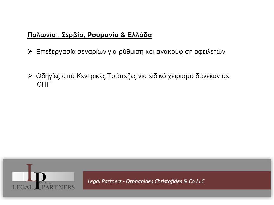 Πολωνία, Σερβία, Ρουμανία & Ελλάδα  Επεξεργασία σεναρίων για ρύθμιση και ανακούφιση οφειλετών  Οδηγίες από Κεντρικές Τράπεζες για ειδικό χειρισμό δανείων σε CHF