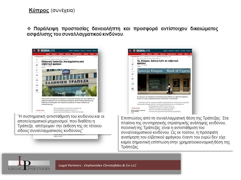 Κύπρος (συνέχεια)  Παράλειψη προστασίας δανειολήπτη και προσφορά αντίστοιχου δικαιώματος ασφάλισης του συναλλαγματικού κινδύνου.