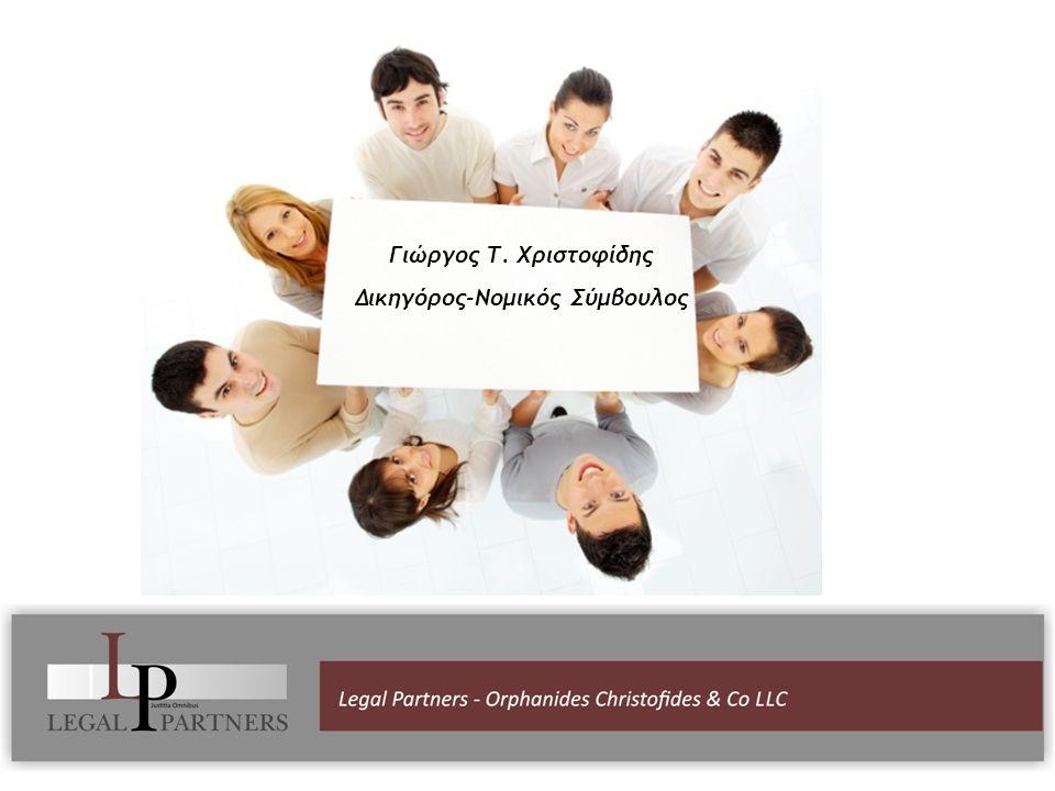 Γιώργος Τ. Χριστοφίδης Δικηγόρος-Νομικός Σύμβουλος