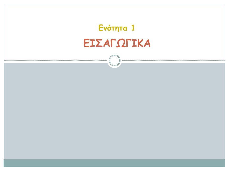 53/100 Παραγωγή ηλεκτρικής ενέργειας στην Ελλάδα -2006 ΑΠΕ: 77% υδροϊσχύς, 22% αιολική, 1% βιομάζα