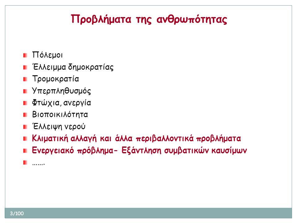 54/100 Κατανάλωση ενέργειας στην Ελλάδα ανά τομέα δραστηριότητας Οικιακός + Εμπορικός τομέας και υπηρεσίες (κτίρια): 36% Μεταφορές: 40%
