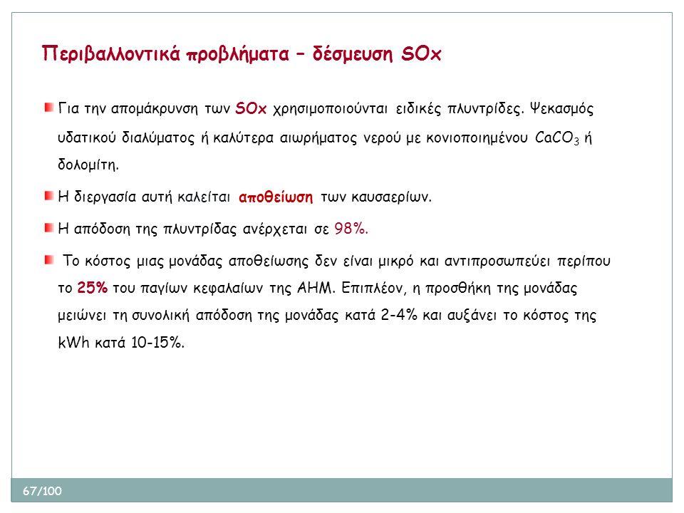 67/100 Περιβαλλοντικά προβλήματα – δέσμευση SOx Για την απομάκρυνση των SOx χρησιμοποιούνται ειδικές πλυντρίδες. Ψεκασμός υδατικού διαλύματος ή καλύτε