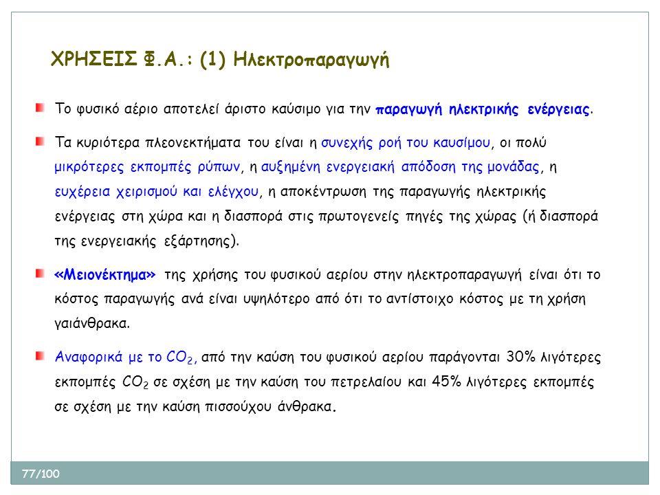 77/100 Το φυσικό αέριο αποτελεί άριστο καύσιμο για την παραγωγή ηλεκτρικής ενέργειας. Τα κυριότερα πλεονεκτήματα του είναι η συνεχής ροή του καυσίμου,
