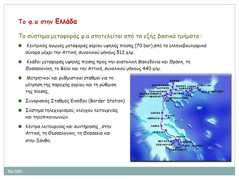 86/100 Το σύστημα μεταφοράς φ.α αποτελείται από τα εξής βασικά τμήματα : Κεντρικός αγωγός μεταφοράς αερίου υψηλής πίεσης (70 bar),από τα ελληνοβουλγαρ