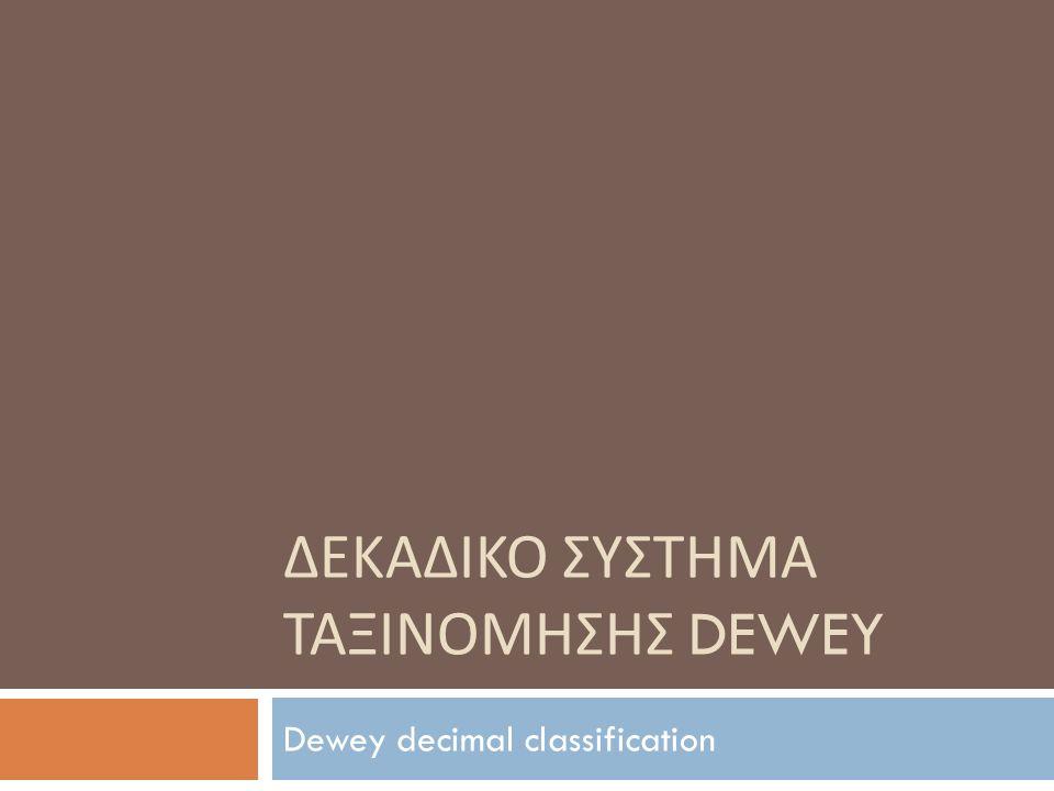 ΔΕΚΑΔΙΚΟ ΣΥΣΤΗΜΑ ΤΑΞΙΝΟΜΗΣΗΣ DEWEY Dewey decimal classification
