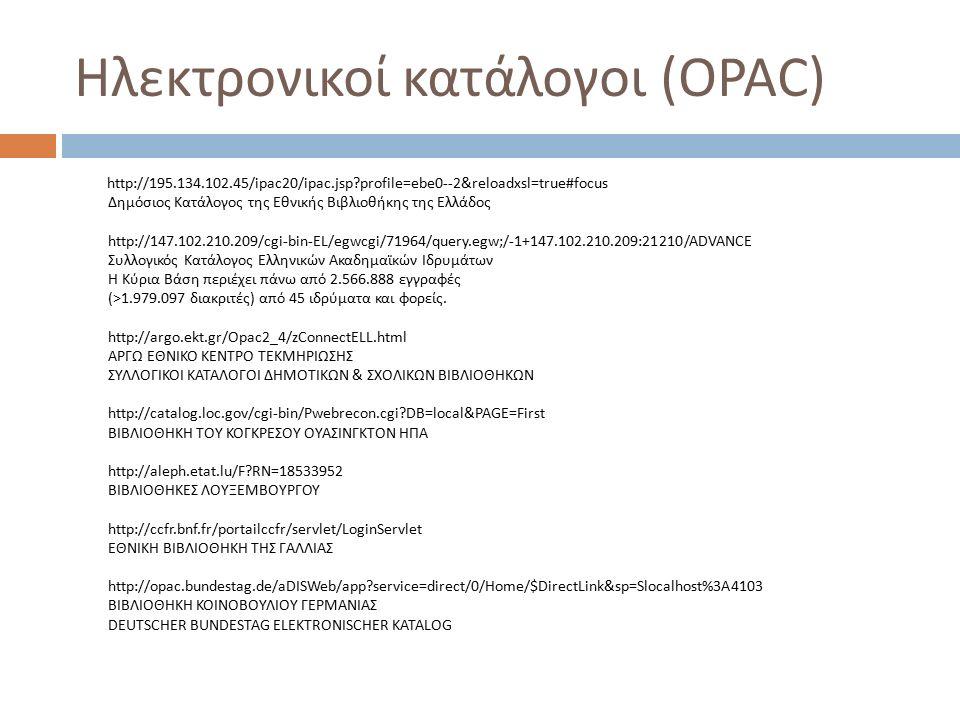 Ηλεκτρονικοί κατάλογοι (OPAC) http://195.134.102.45/ipac20/ipac.jsp?profile=ebe0--2&reloadxsl=true#focus Δημόσιος Κατάλογος της Εθνικής Βιβλιοθήκης τη