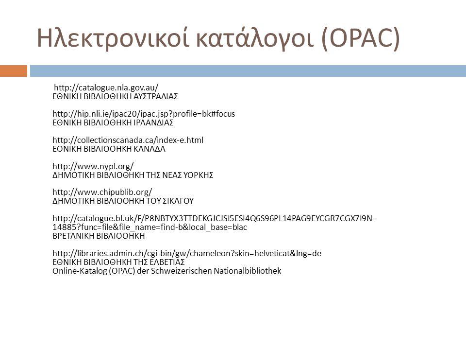 Ηλεκτρονικοί κατάλογοι (OPAC) http://catalogue.nla.gov.au/ ΕΘΝΙΚΗ ΒΙΒΛΙΟΘΗΚΗ ΑΥΣΤΡΑΛΙΑΣ http://hip.nli.ie/ipac20/ipac.jsp?profile=bk#focus ΕΘΝΙΚΗ ΒΙΒΛ