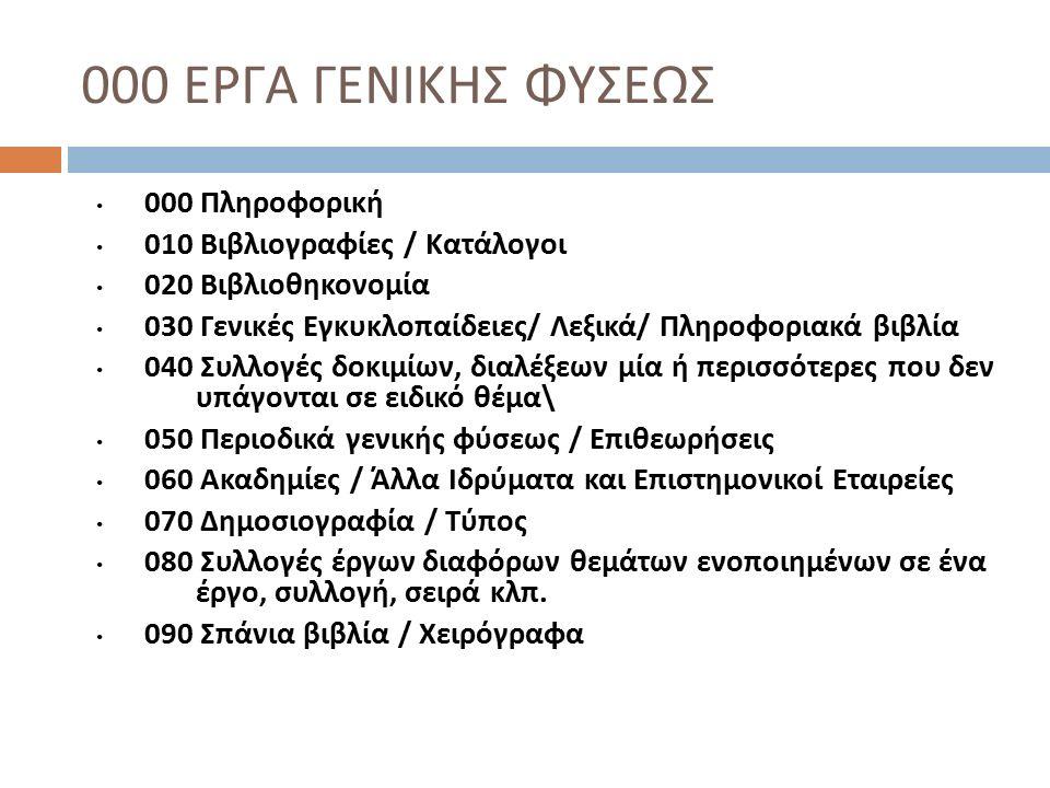 100 ΦΙΛΟΣΟΦΙΑ · 110 Μεταφυσική · 120 Μεταφυσικές θεωρίες · 130 Κλάδοι της ψυχολογίας · 140 Φιλοσοφικά συστήματα · 150 Ψυχολογία · 160 Λογική · 170 Ηθική · 180 Ανατολική και αρχαία φιλοσοφία · 190 Νεώτερη φιλοσοφία