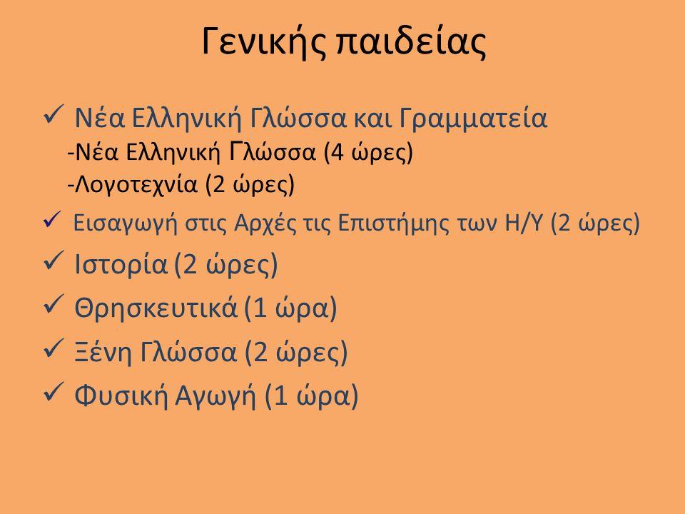 Γενικής παιδείας Νέα Ελληνική Γλώσσα και Γραμματεία -Νέα Ελληνική Γ λώσσα (4 ώρες) -Λογοτεχνία (2 ώρες) Εισαγωγή στις Αρχές τις Επιστήμης των Η/Υ (2 ώρες) Ιστορία (2 ώρες) Θρησκευτικά (1 ώρα) Ξένη Γλώσσα (2 ώρες) Φυσική Αγωγή (1 ώρα)