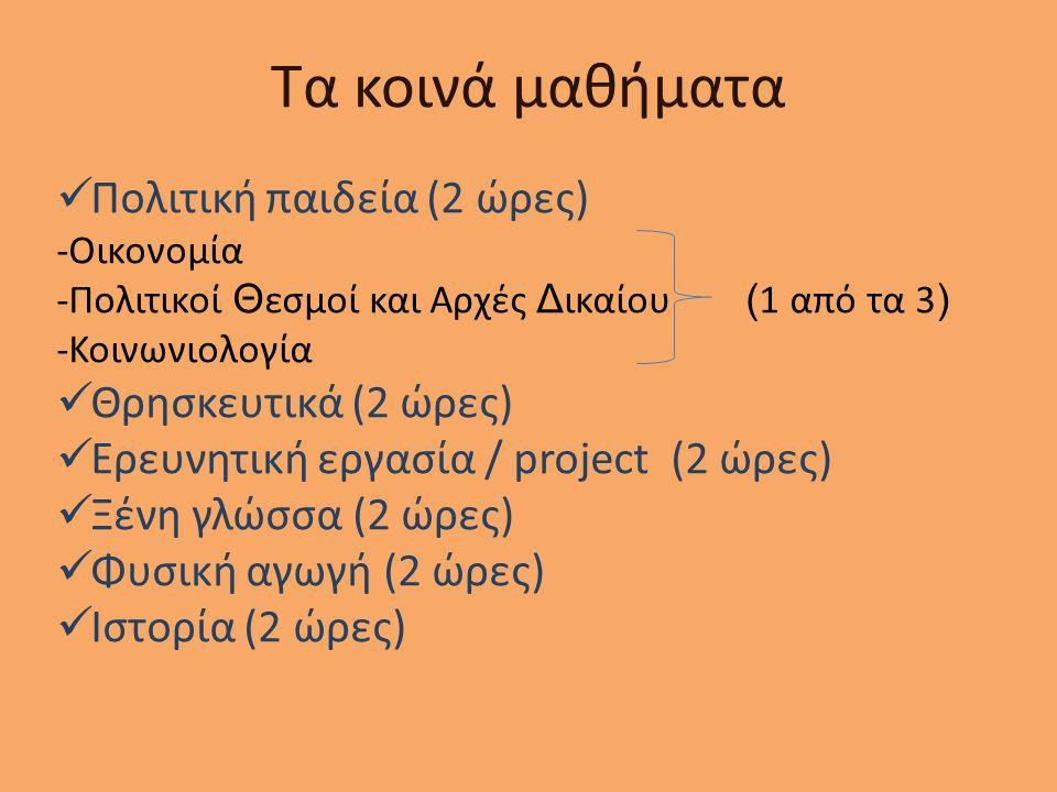 Τα κοινά μαθήματα Πολιτική παιδεία (2 ώρες) -Οικονομία -Πολιτικοί Θ εσμοί και Αρχές Δ ικαίου ( 1 από τα 3 ) -Κοινωνιολογία Θρησκευτικά (2 ώρες) Ερευνητική εργασία / project (2 ώρες) Ξένη γλώσσα (2 ώρες) Φυσική αγωγή (2 ώρες) Ιστορία (2 ώρες)