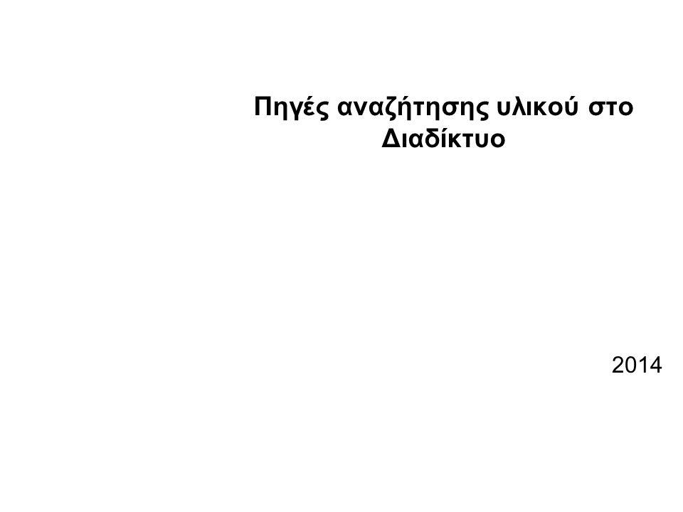 Αρχείο σύγχρονων Ελλήνων συγγραφέων και φωτογραφικό λεύκωμα http://www.ekebi.gr/frontoffice/portal.asp?cpage =NODE&cnode=300 Ανθολογία Ελληνικής ποίησης.