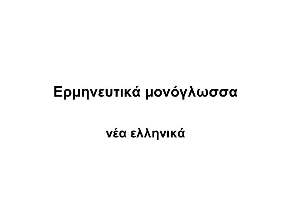 Ερμηνευτικά μονόγλωσσα νέα ελληνικά