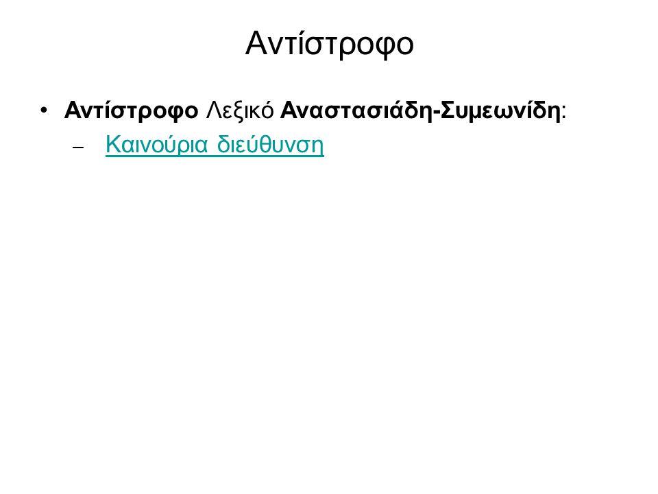 Αντίστροφο Αντίστροφο Λεξικό Αναστασιάδη-Συμεωνίδη: – Καινούρια διεύθυνση Καινούρια διεύθυνση