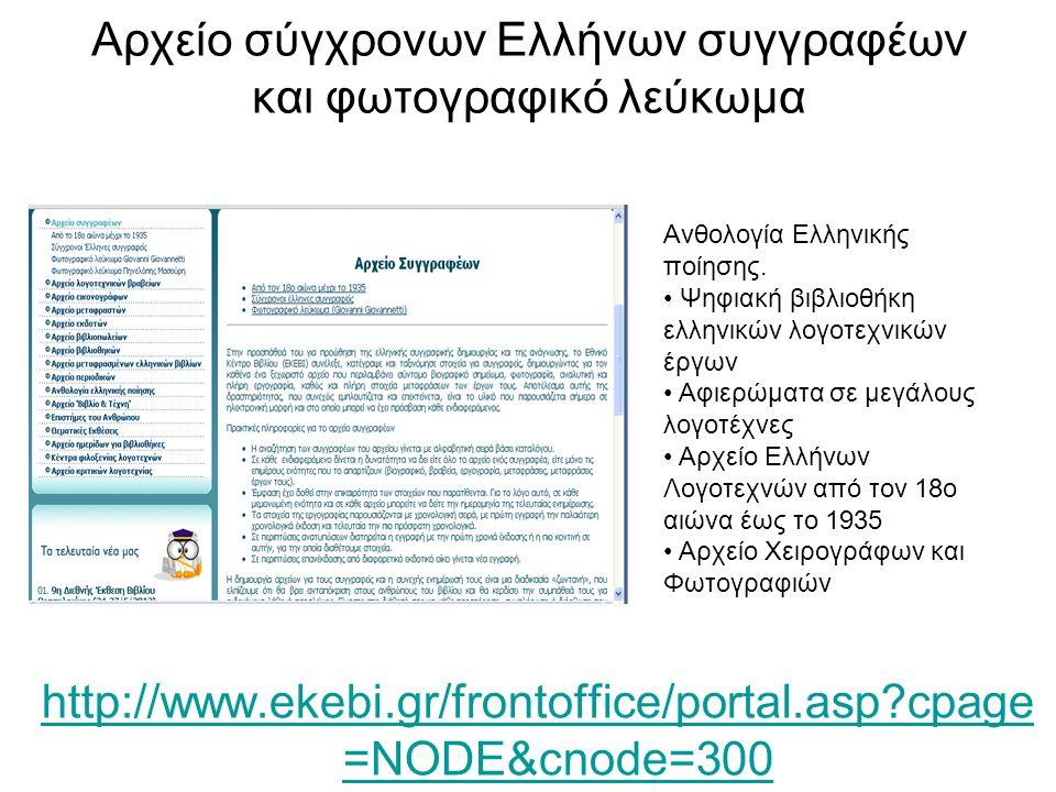 Σπουδαστήριο Nέου Eλληνισμού http://www.snhell.gr/ Ανθολόγιο κειμένων από τη Νέα Ελληνική Λογοτεχνία Ανθολόγιο αναγνώσεων (σε μορφή αρχείων mp3) Ανθολόγιο μαρτυριών Χρονολόγιο (1801-1981) Έργα αναφοράς και χρήσιμες διαδικτυακές συνδέσεις