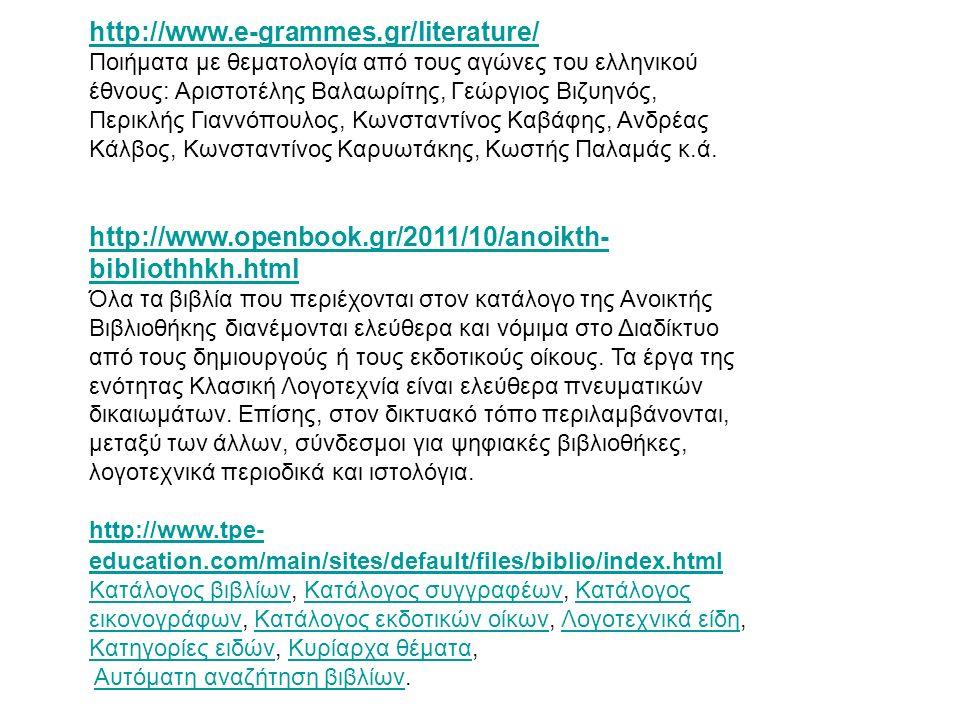 Ελληνική Wikipedia http://el.wikipedia.org/http://el.wikipedia.org/
